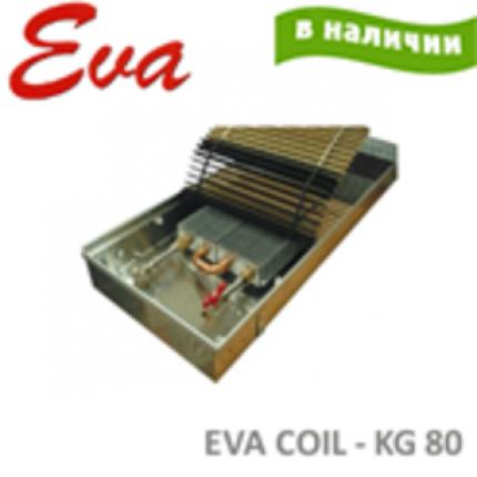 Внутрипольный конвектор EVA KG80--1250(К.90.403) без вентилятора,1048  Вт